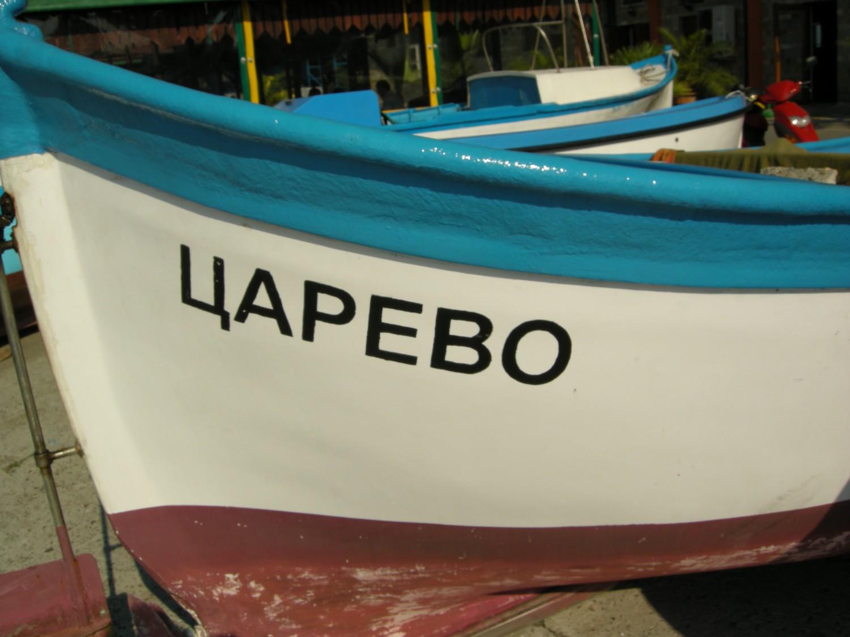 Лодки от Царево